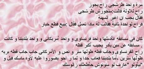 nokat_masreyah3.JPG